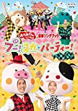 「おかあさんといっしょ」最新ソングブック ブー!スカ・パーティ DVD[DVD]