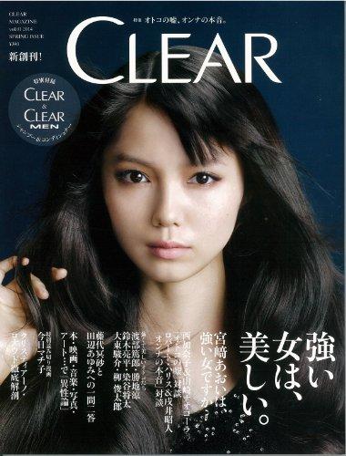 CLEAR MAGAZINE vol.1 2014 SPRING ISSUE ([バラエティ])