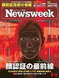 ニューズウィーク日本版 Special Report 顔認証の最前線〈2019年 9/17日号〉[雑誌]
