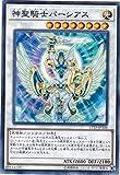 遊戯王 神聖騎士パーシアス 17TP-JP306 トーナメントパック2017 Vol.3