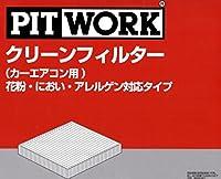 PITWORK(ピットワーク) 花粉/におい/アレルゲン対応タイプ クリーンフィルターAY685-NS016-01