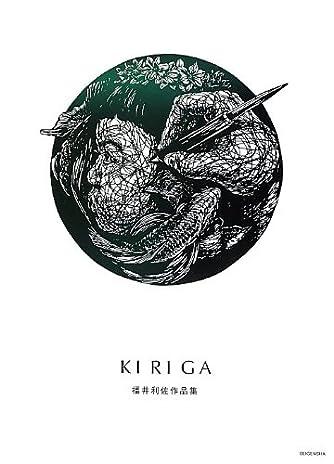 福井利佐切り絵作品集 KIRIGA
