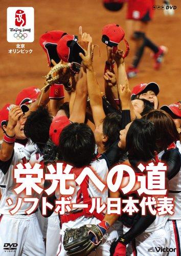 北京オリンピック 栄光への道 ソフトボール日本代表 [DVD]