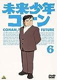 未来少年コナン 6[DVD]
