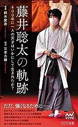 【電子版限定 本文カラー写真】藤井聡太の軌跡 ~400年に1人の天才はいかにして生まれたか~