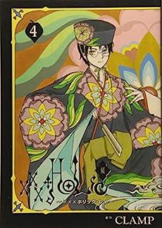 HOLiC・戻 4巻』|本のあらすじ・感想・レビュー・試し読み - 読書メーター