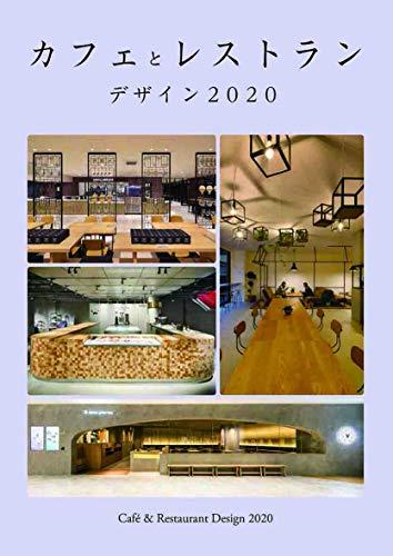 カフェとレストラン デザイン 2020 (alpha books)の詳細を見る
