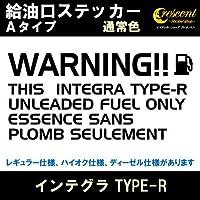 インテグラ TYPE-R INTEGRA TYPE-R 給油口ステッカー Aタイプ:通常色 全24色 デカール