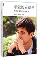 Dear Andre (Chinese Edition)