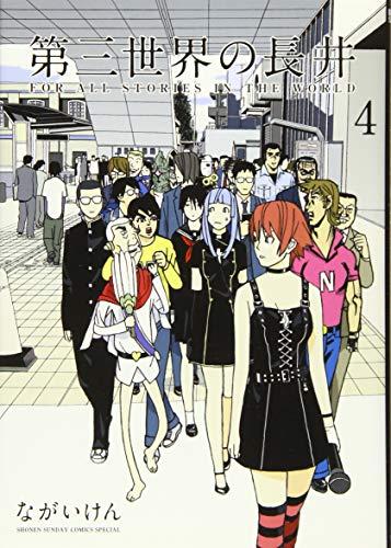 第三世界の長井 (4) (ゲッサン少年サンデーコミックス)の詳細を見る