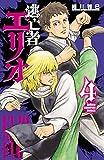 逃亡者エリオ 4 (少年チャンピオン・コミックス)