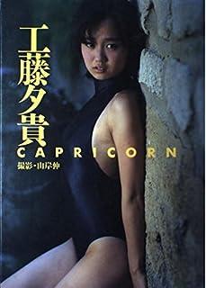 工藤夕貴—CAPRICORN