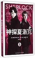 Sherlock(3) (Chinese Edition)
