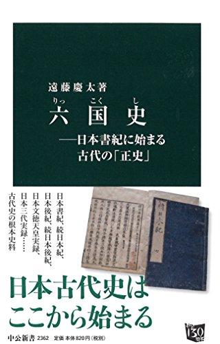 六国史―日本書紀に始まる古代の「正史」 (中公新書)