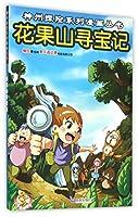 Treasure Hunt in Mount Huaguo (China Adventure Series Comic Books) (Chinese Edition)