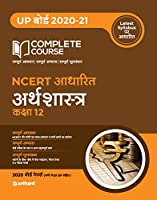 Complete Course Arthsastra class 12 (Ncert Based) for 2021 Exam