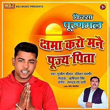 Kissa Puranmal - Chama Karo Mane Pujya Pita - Single