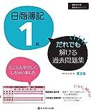 日商簿記1級 だれでも解ける過去問題集【第2版】