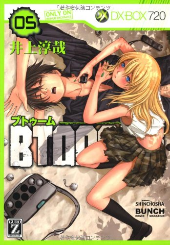 BTOOOM! 05 (BUNCH COMICS) - 井上 淳哉
