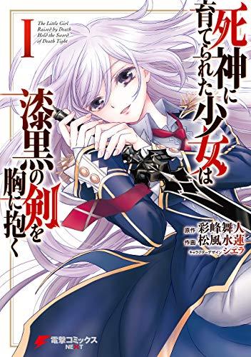 死神に育てられた少女は漆黒の剣を胸に抱く1 (電撃コミックスNEXT)
