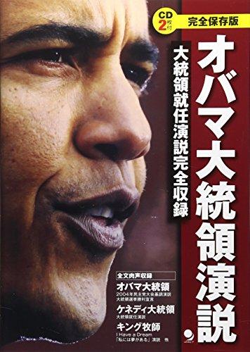 コスモピア『完全保存版 オバマ大統領演説』