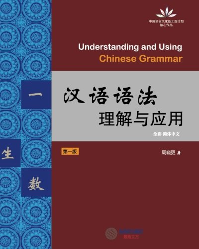 Understanding and Using Chinese Grammar (Chinese Edition Full Color, An Easy-to-Use Guide with Clear Rules, Real-World Examples, and 200+ Pictures)
