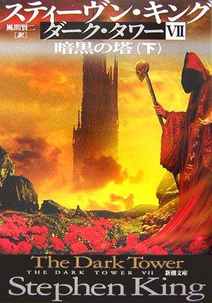 ダーク・タワー〈7〉暗黒の塔〈下〉 (新潮文庫)
