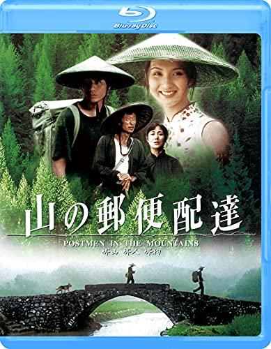 山の郵便配達 [Blu-ray]