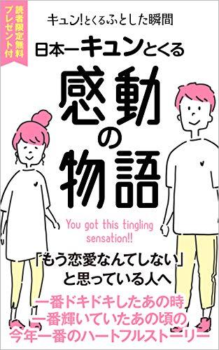 日本一キュンとくる感動の物語~もう恋愛なんてしないと思っている人へ~