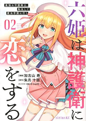 六姫は神護衛に恋をする ~最強の守護騎士、転生して魔法学園に行く~(2) _0