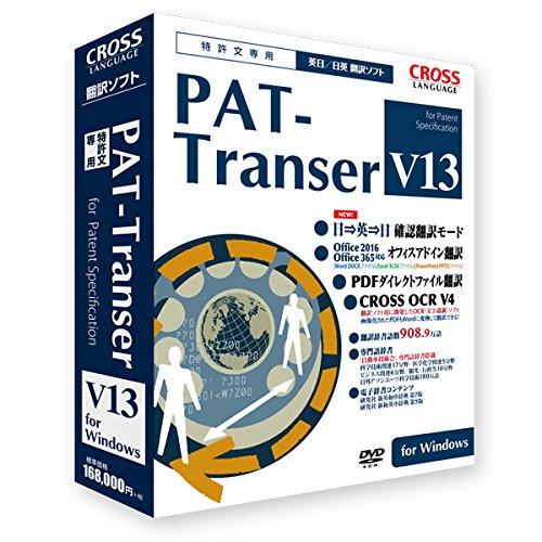 PAT-Transer V13