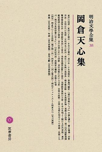 明治文學全集 38 岡倉天心集の詳細を見る