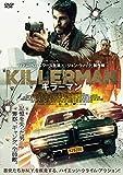 KILLERMAN/キラーマン[DVD]
