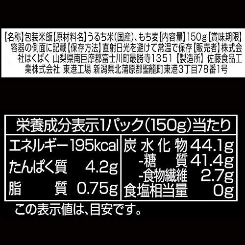 『はくばく もち麦ごはん 無菌パック150g×6入り』の2枚目の画像
