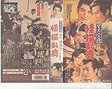 里見八犬伝・第三部「怪猫乱舞」 [VHS]