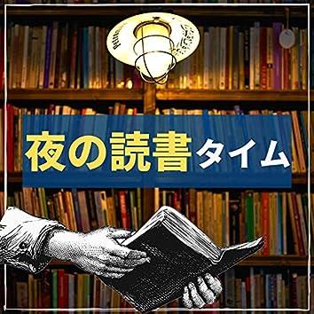 夜の読書タイム・やさしいピアノ音楽,夜のリラックス時間,集中して本を読む