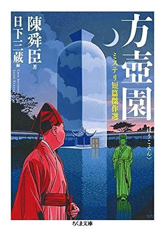 方壷園 (ちくま文庫)