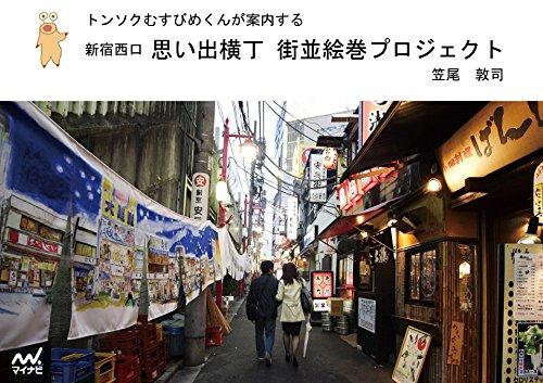 トンソクむすびめくんが案内する 新宿西口 思い出横丁 街並絵巻プロジェクト