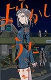 よふかしのうた(5) (少年サンデーコミックス)