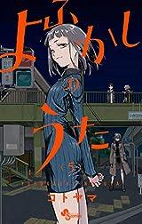 よふかしのうた(5) (少年サンデーコミックス) Kindle版