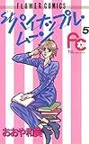パイナップル・ムーン(5) (フラワーコミックス)