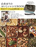 0 山本ゆりのおいしいレシピbookが売り切れ!限定iwaki通販在庫ありの店舗はどこ?