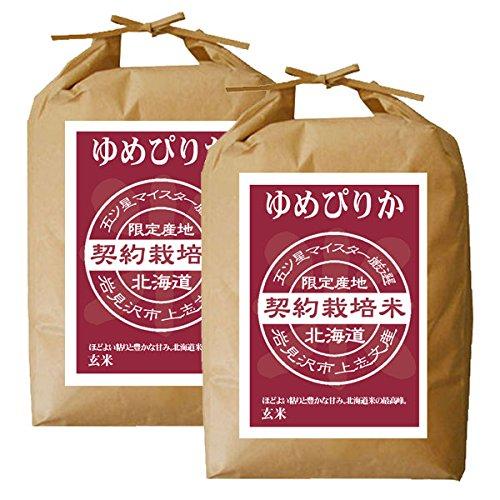 新米 令和元年度産 北海道産 ゆめぴりか 玄米 10kg (5kg×2袋) 五つ星 お米 マイスター 契約栽培米
