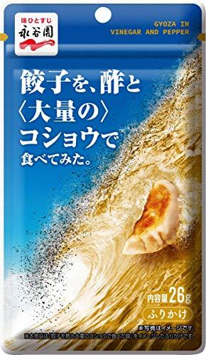 永谷園 餃子を、酢と大量のコショウでたべてみた。ふりかけ 26g ×10袋