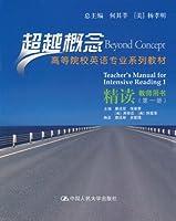 超越概念•精读:教师用书(第1册)