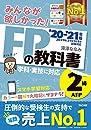 みんなが欲しかった! FPの教科書 2級・AFP 2020-2021年