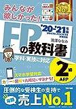 みんなが欲しかった! FPの教科書 2級・AFP 2020-2021年 (みんなが欲しかった! シリーズ) - 滝澤 ななみ