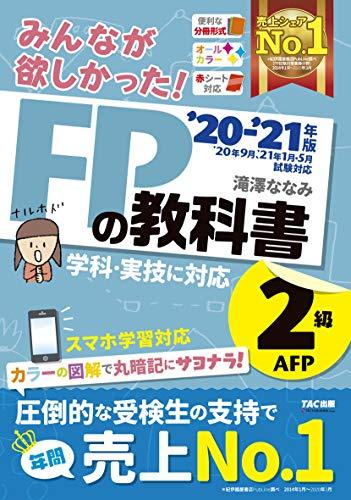 【2021年最新】FP参考書の人気おすすめランキング20選