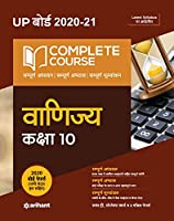 Complete Course Vanijay class 10 for 2021 Exam