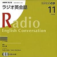 NHKラジオ英会話 11月号 (NHK CD)